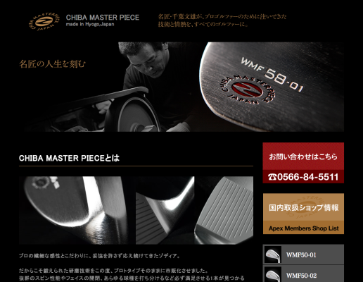 masterpiece_website