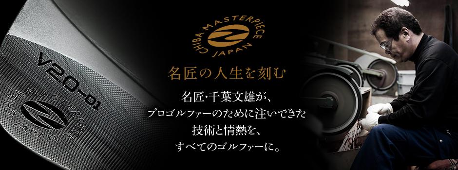 Chiba Master Piece(マスターピース)