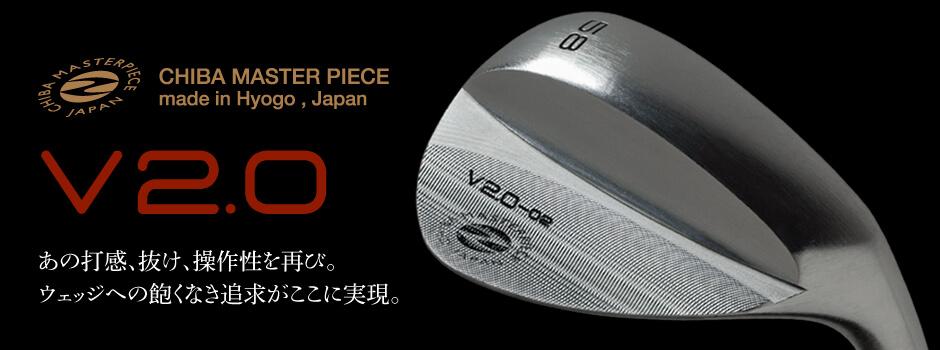Chiba Master Piece V2.0