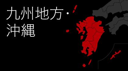 九州地方・沖縄