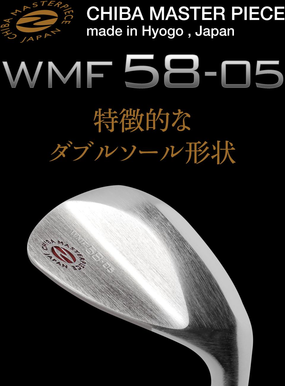 特徴的なダブルソール形状 WMF 58-05