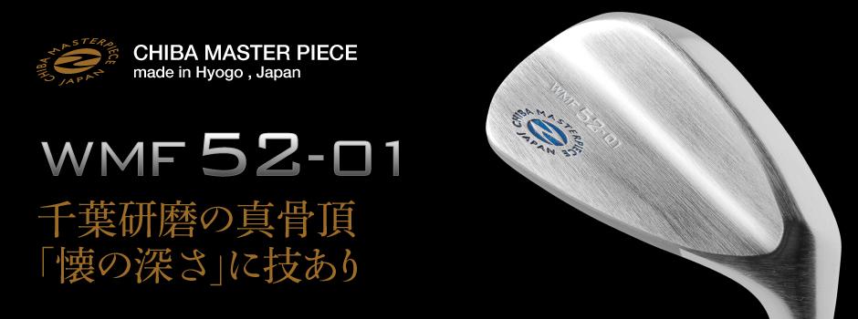 千葉研磨の真骨頂「懐の深さ」に技あり WMF52-01