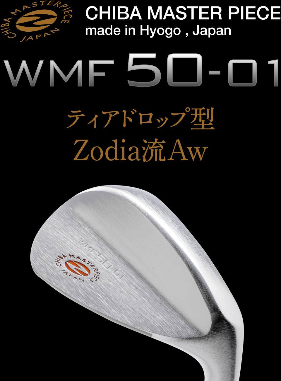 ティアドロップ型 Zodia流Aw WMF50-01
