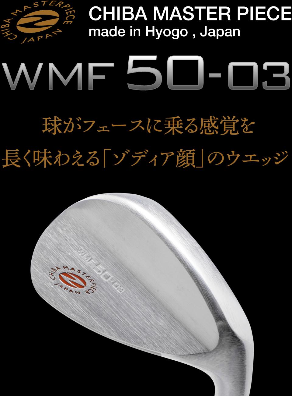 球がフェースに乗る感覚を長く味わえる「ゾディア顔」のウエッジ WMF50-03