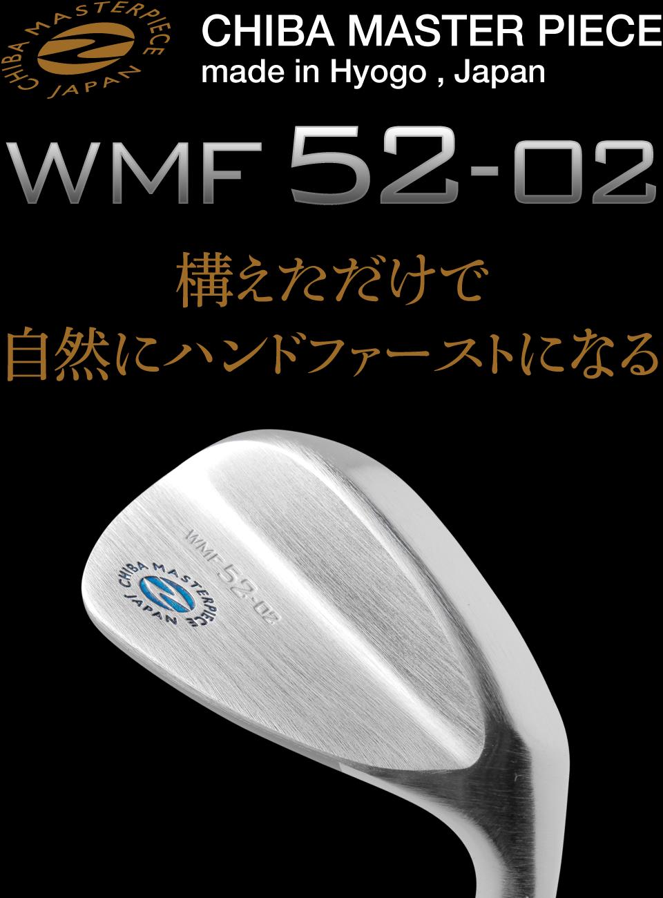 構えただけで自然にハンドファーストになる WMF52-02