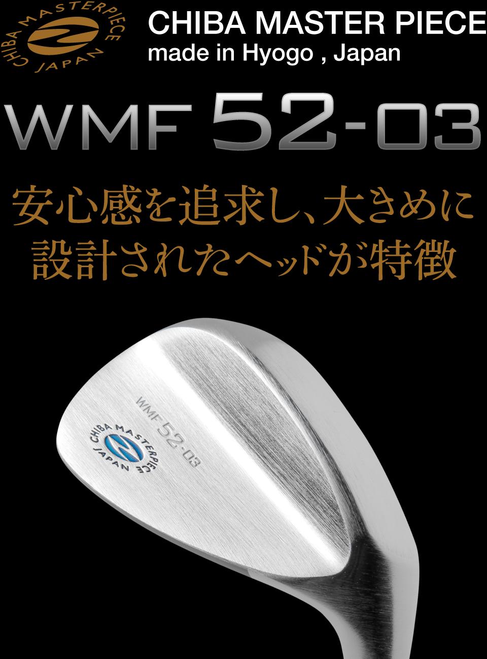 安心感を追求し、大きめに設計されたヘッドが特徴 WMF52-03