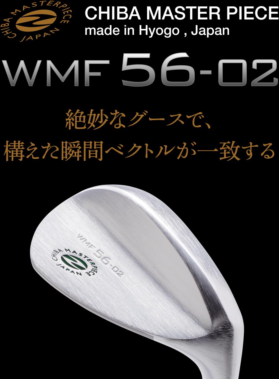 絶妙なグースで、構えた瞬間ベクトルが一致する WMF56-02