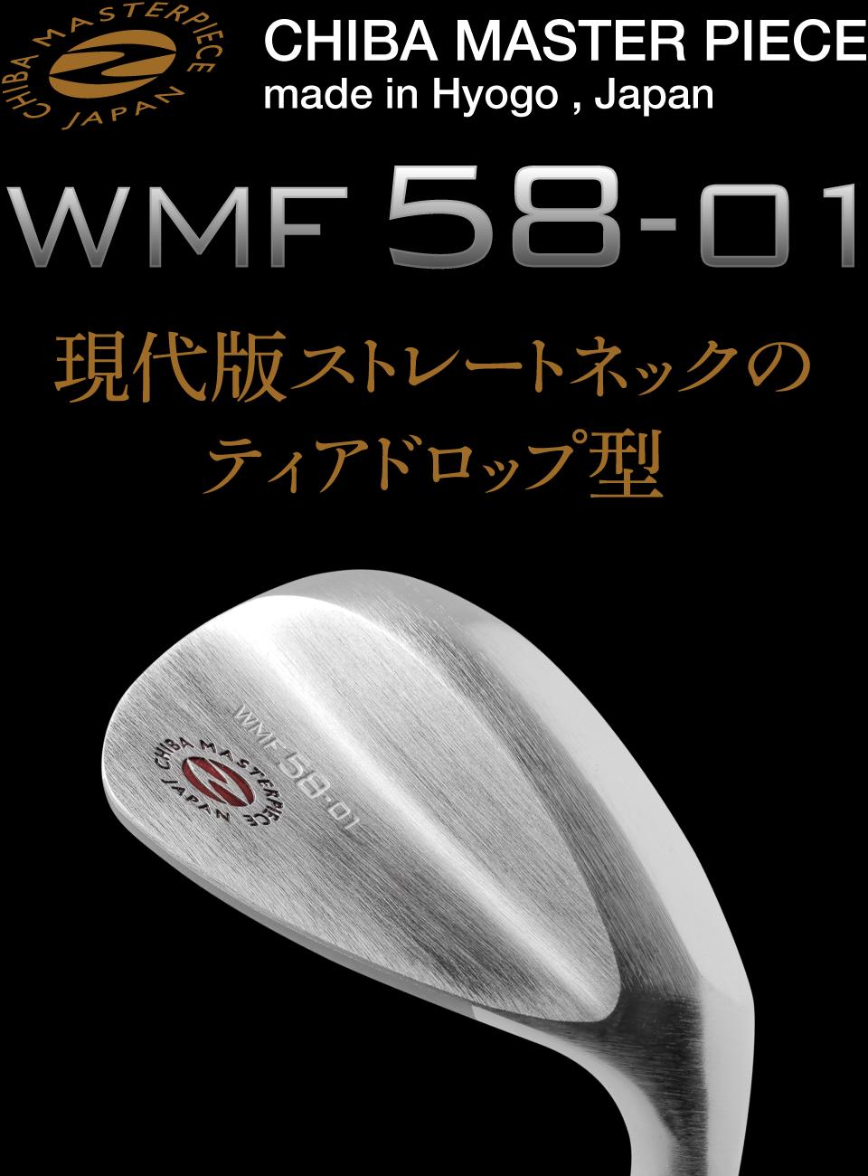 現代版ストレートネックのティアドロップ型 WMF58-01