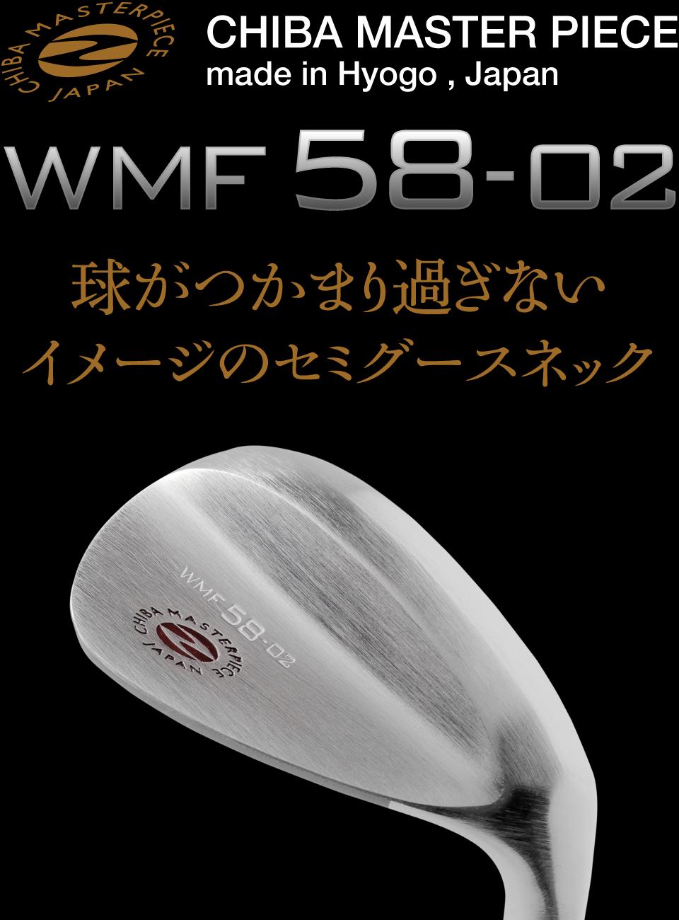 球がつかまり過ぎないイメージのセミグースネック WMF58-02