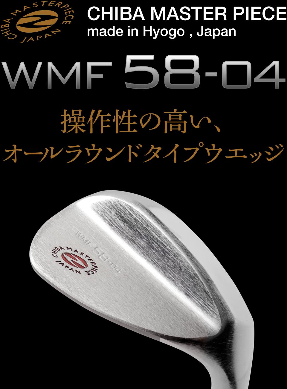 操作性の高い、オールラウンドタイプウエッジ WMF58-04