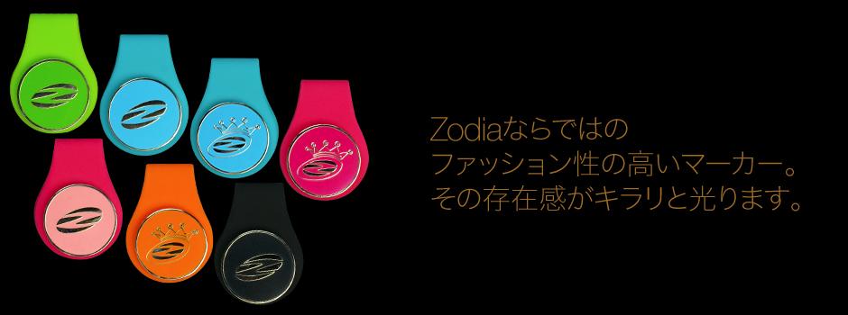 Zodiaならではの ファッション性の高いマーカー。 その存在感がキラリと光ります。