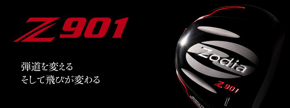 Z901 掴まりの良さを探求してたどり着いた440ccのコンパクトヘッドフェース。