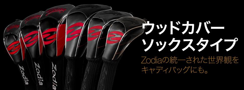 Zodiaウッドカバーソックスタイプ。Zodiaの統一された世界観をキャディバッグにも。