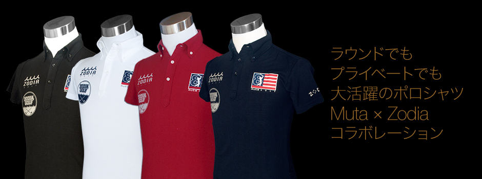2014 Zodia × Muta コラボレーションポロシャツ。ラウンドでもプライベートでも大活躍です。