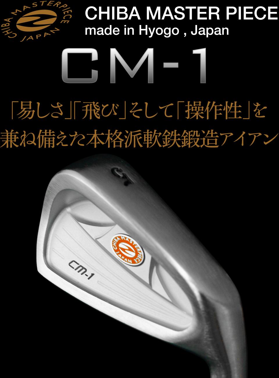 「易しさ」「飛び」そして「操作性」を 兼ね備えた本格派軟鉄鍛造アイアン CM-1
