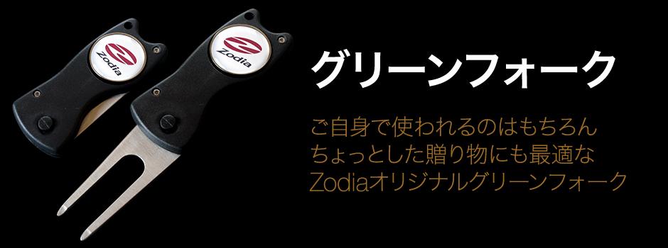 Zodiaオリジナルのグリーンフォークです。ご自分で使われるのはもちろん、ちょっとした贈り物に最適です。