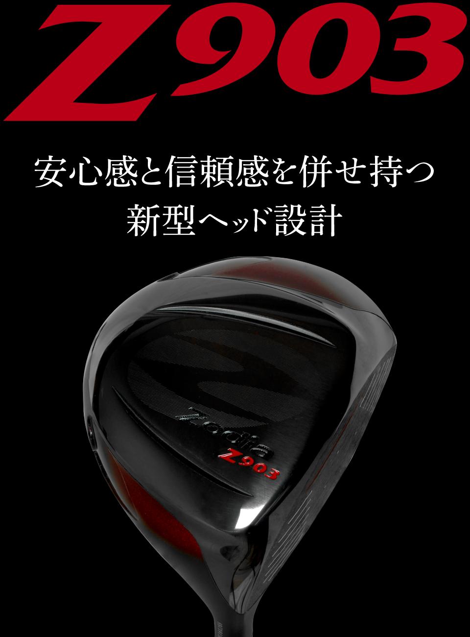 安心感と信頼感を併せ持つ新型ヘッド設計。