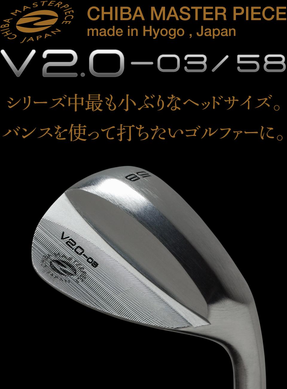 シリーズ中、最も小ぶりなヘッドサイズ。バンスを使って打ちたいゴルファーに。