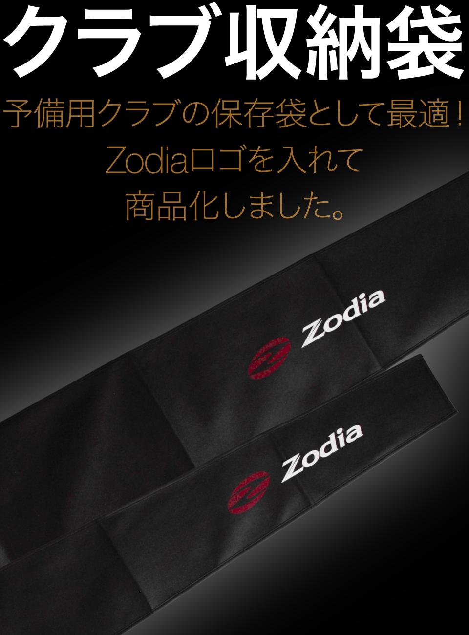 予備用クラブの保存袋として最適!Zodiaロゴを入れて商品化しました。