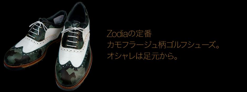 Zodia定番 カモフラージュ柄ゴルフシューズ。オシャレは足元から