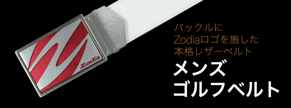 バックルにZodiaロゴを施した本格レザーベルト