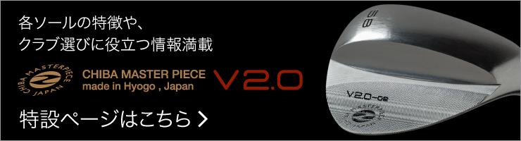 Master Piece V2.0 特設サイト