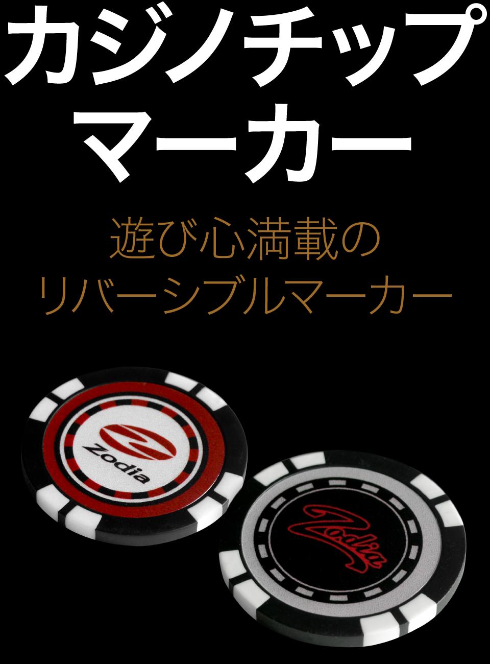 カジノチップに Zodia のロゴをはめ込んた?デザイン性の高いマーカーです。裏表のデザインが異なったリバーシブルタイプでプレゼントにも最適です。