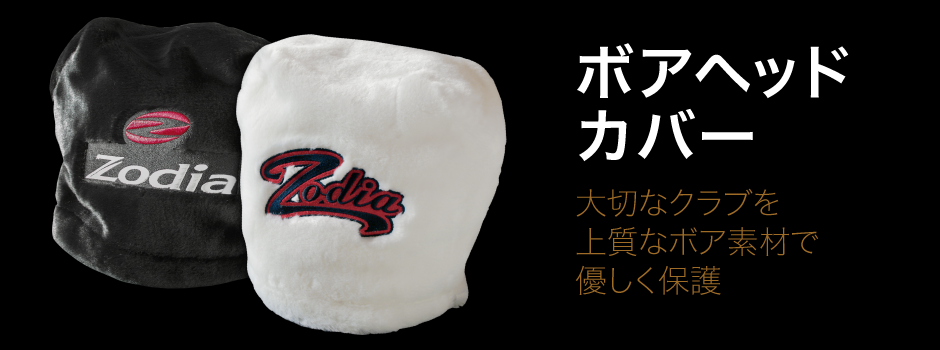 スタイリッシュなデザインが特徴のオシャレな袋型ヘッドカバー。使いやすさが人気です!