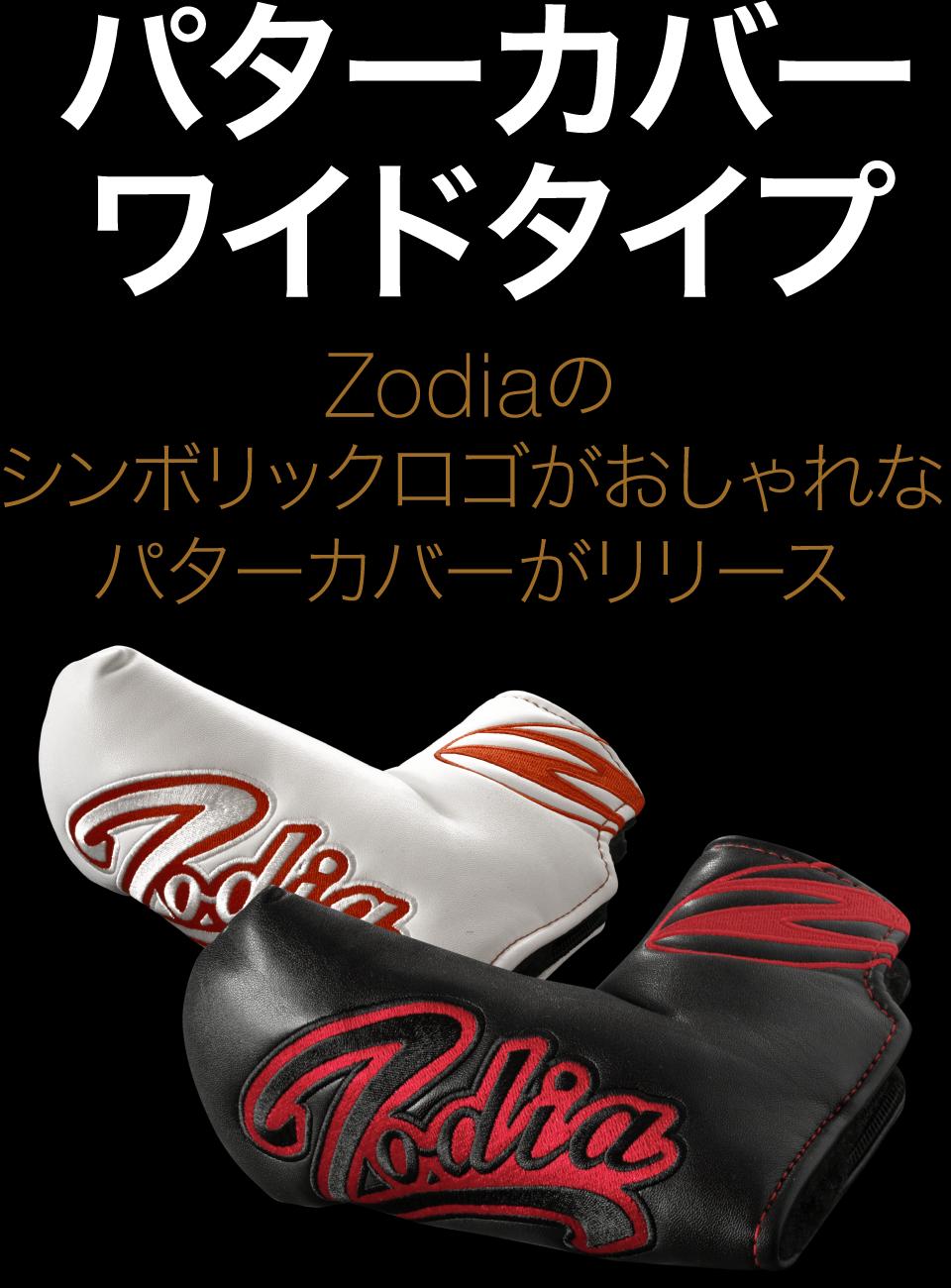 Zodiaオリジナルパターカバー。Zodiaの統一された世界観をキャディバッグにも。