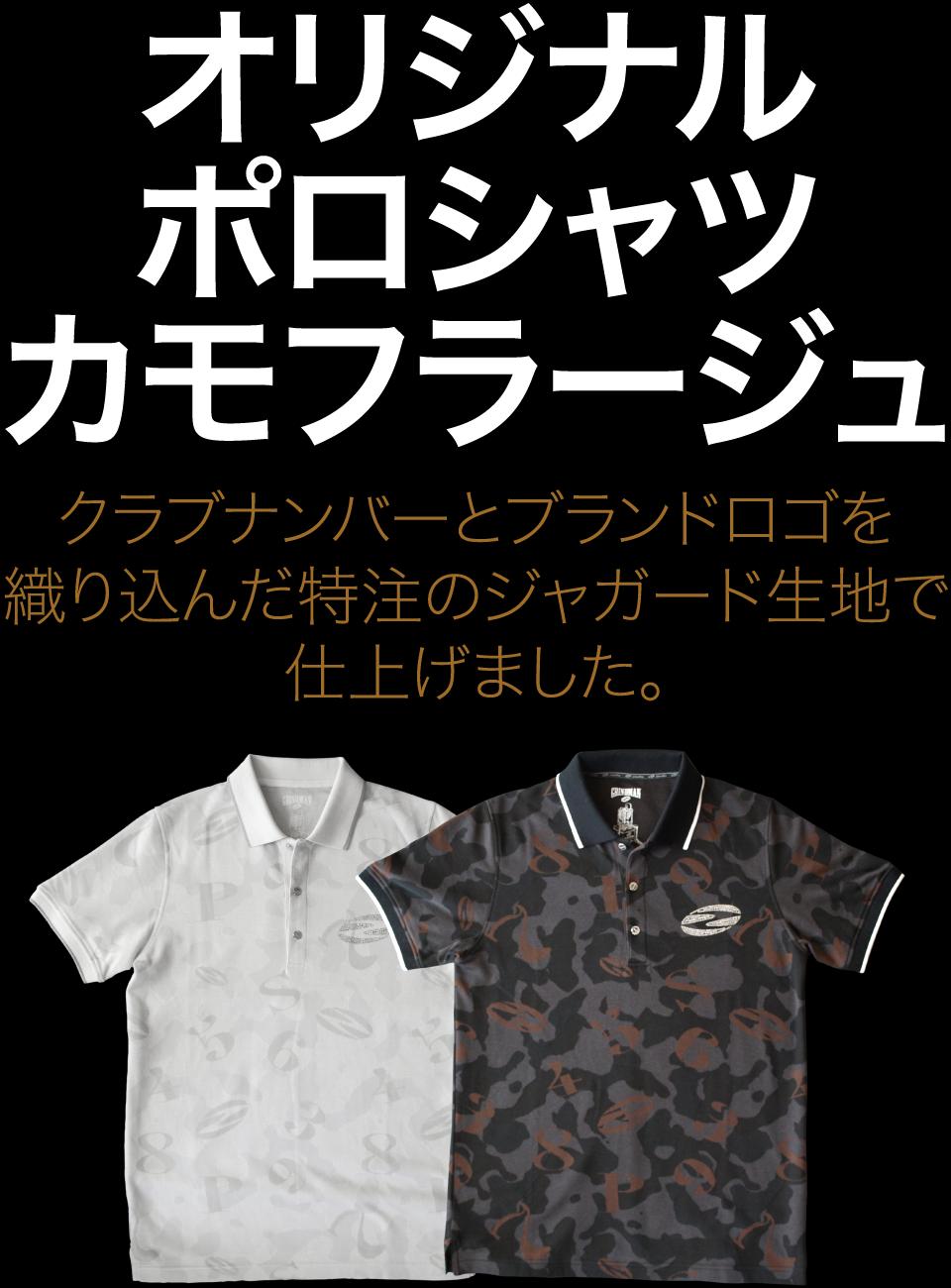 Zodia 初となるオリジナルポロシャツ。クラブナンバーと Z ロゴがカモフラージュ柄に散りばめられたデザインになっています。