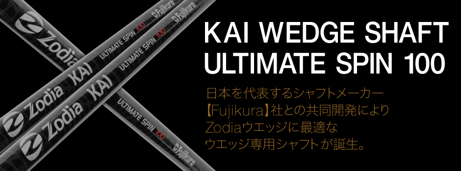 KAI WEDGE SHAFT ULTIMATE SPIN 100
