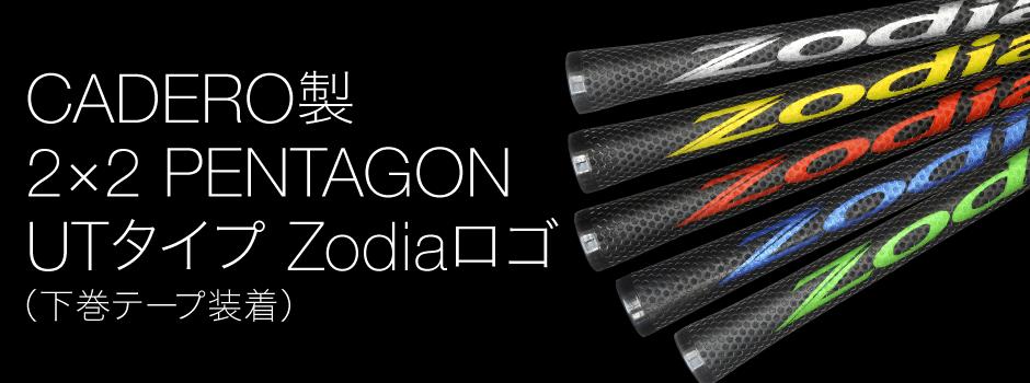 CADERO製2×2 PENTAGON UTタイプZodiaロゴ(下巻テープ装着)