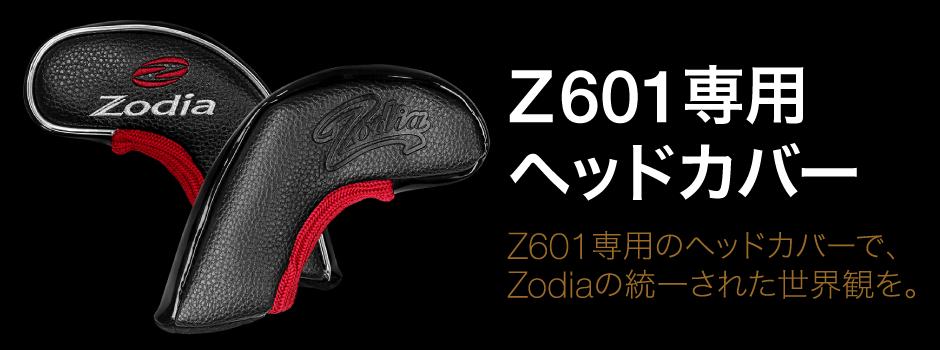 Zodiaの統一された世界観を。